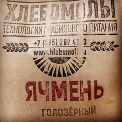 Ячмень голозерный БИО, 1 кг (Россия)