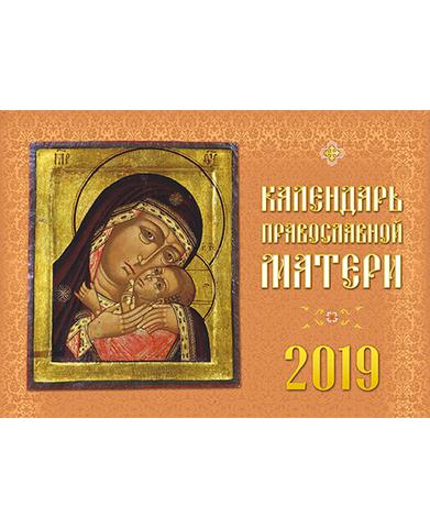Календарь православной матери. 2019 год