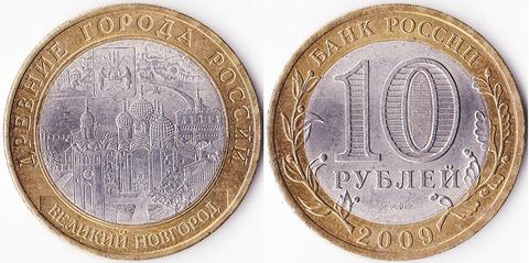 10 рублей 2009 Великий Новгород СПМД