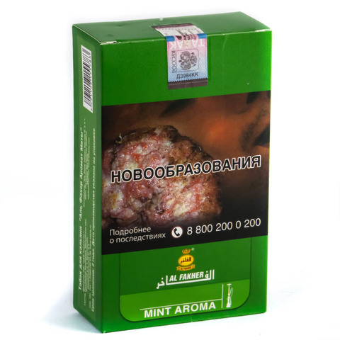 Табак Al Fakher Mint (Мята) 250 г