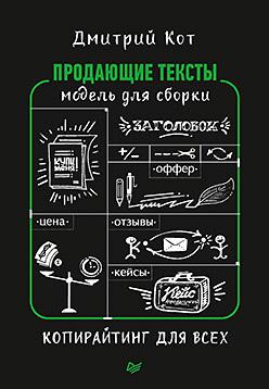 Продающие тексты: модель для сборки. Копирайтинг для всех коммерческое предложение создаем продающий текст