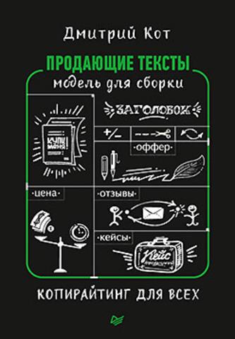 Продающие тексты: модель для сборки. Копирайтинг для всех