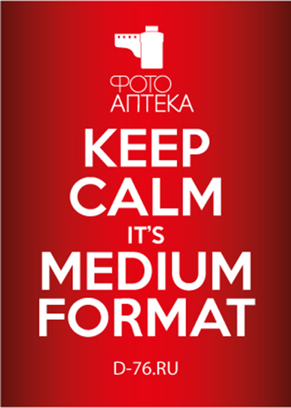 Наклейка Keep Calm It's Medium Format