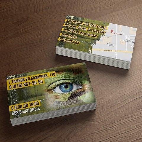 Макет визиток для магазина одежды Камуфляж