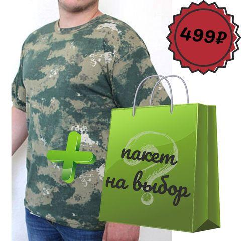 Подарок №22 (футболка камуфляж Мох + красивый пакет)