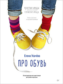Про обувь. Иллюстрированная энциклопедия для детей и взрослых