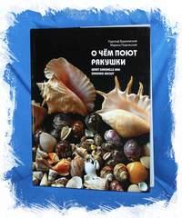 Книга о чём поют ракушки
