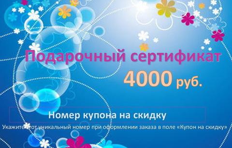 Подарочный сертификат на сумму 4000 рублей
