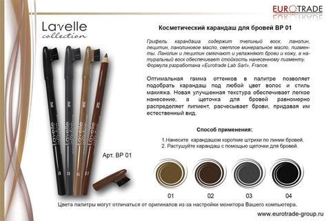 Лавелль Карандаш для бровей тон 04 чёрный