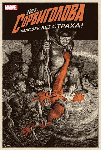 Комикс «Сорвиголова. Том 2»