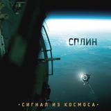 Сплин / Сигнал Из Космоса (CD)