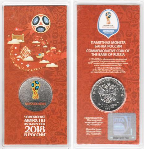 25 рублей 2018 Кубок конфедераций цвет