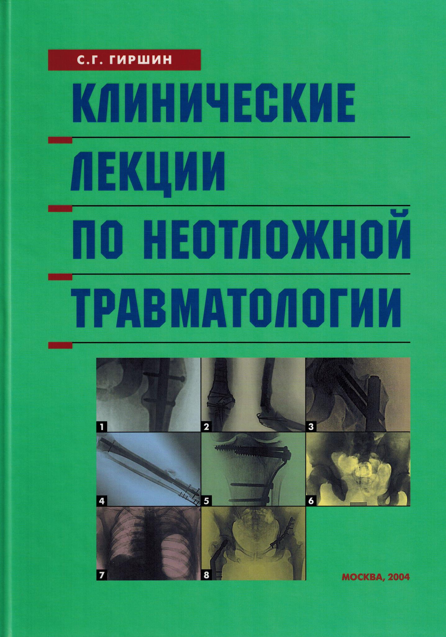 Травматология и Ортопедия Клинические лекции по неотложной травматологии klnt.jpg