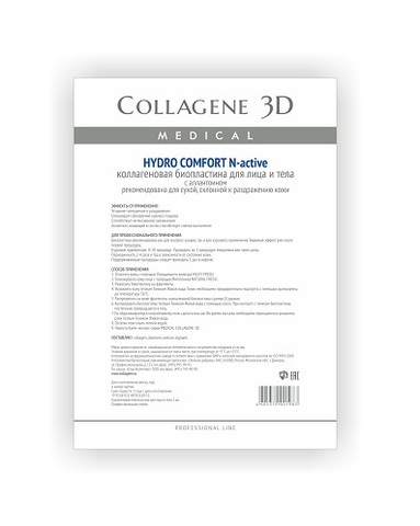 Medical Collagene 3D Биопластины для лица и тела N-актив Hydro Comfort с аллантоином А4