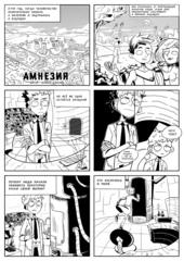 2118. Комикс из Будущего (б/у)