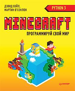 Minecraft. Программируй свой мир на Python. 2-е межд. изд. крэйг ричардсон программируем с minecraft создай свой мир с помощью python