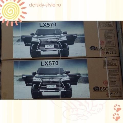 LX 570