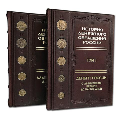 Книга «История денежного обращения в России»  в двух томах в деревянном футляре