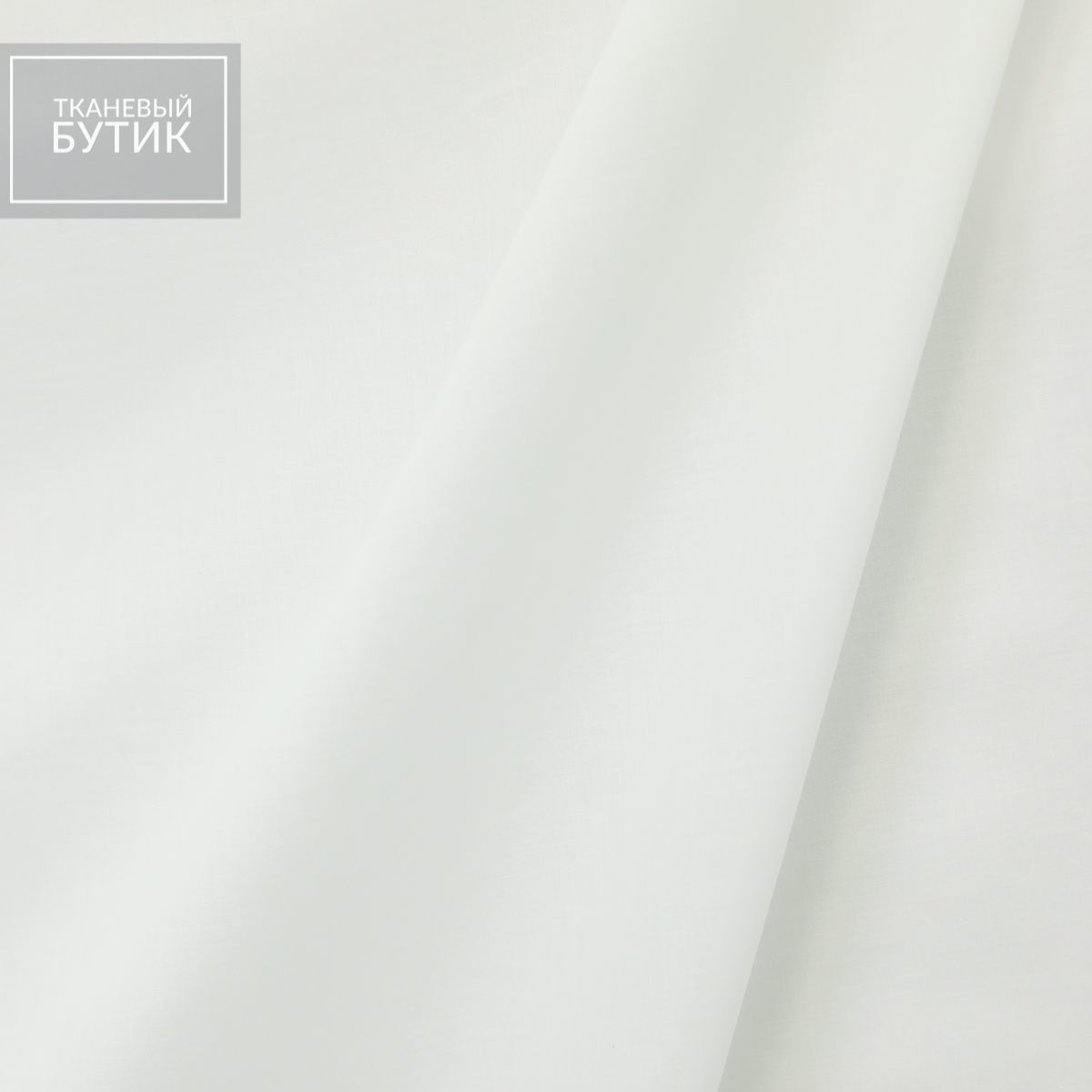 Хлопковая ткань тепло-белого цвета