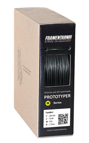 Пластик Filamentarno! Prototyper M-Soft, Графит, 1.75 мм