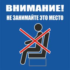 K90 Не занимайте это место - предупреждающие знаки коронавирус