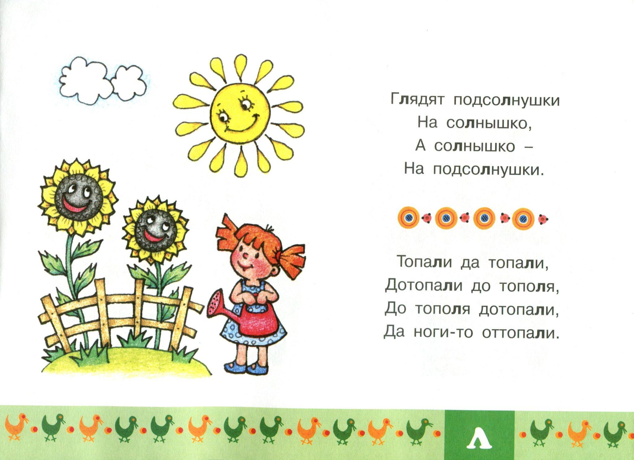 Подчиненные смешные, веселые скороговорки в картинках для детей своими руками