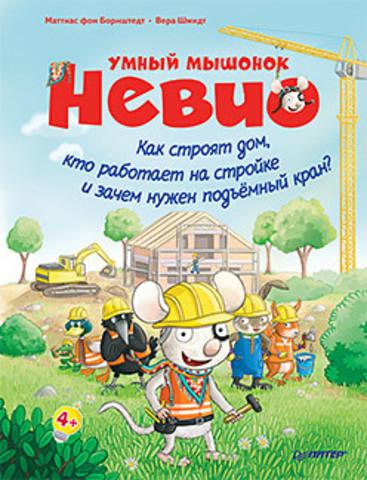 Умный мышонок Невио. Как строят дом, кто работает на стройке и зачем нужен подъёмный кран?