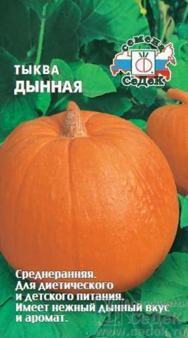 Семена Тыква Дынная