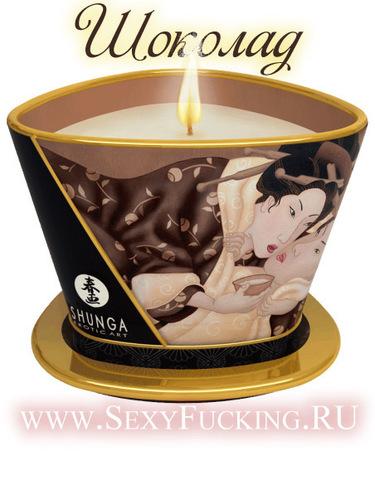 Массажная свеча - Shunga с ароматом шоколада (170 мл)