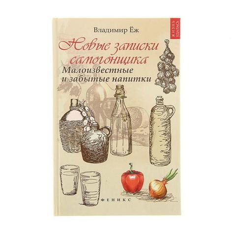 Книга В. Ёж - Новые записки самогонщика