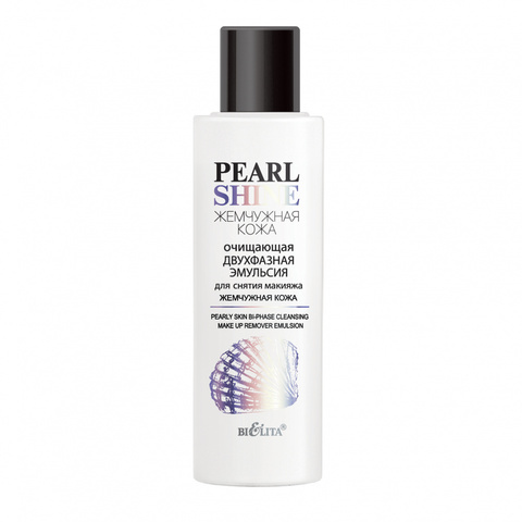 Белита Жемчужная кожа. Pearl Shine Очищающая двухфазная эмульсия для снятия макияжа «Жемчужная кожа» 150мл