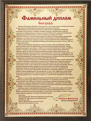 Фамильный диплом Значение и происхождение имен корни и история  Фамильный диплом на металле