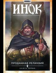 Комикс б/у (Near Mint) Инок. Том 1. Проданная реликвия. Книга 1