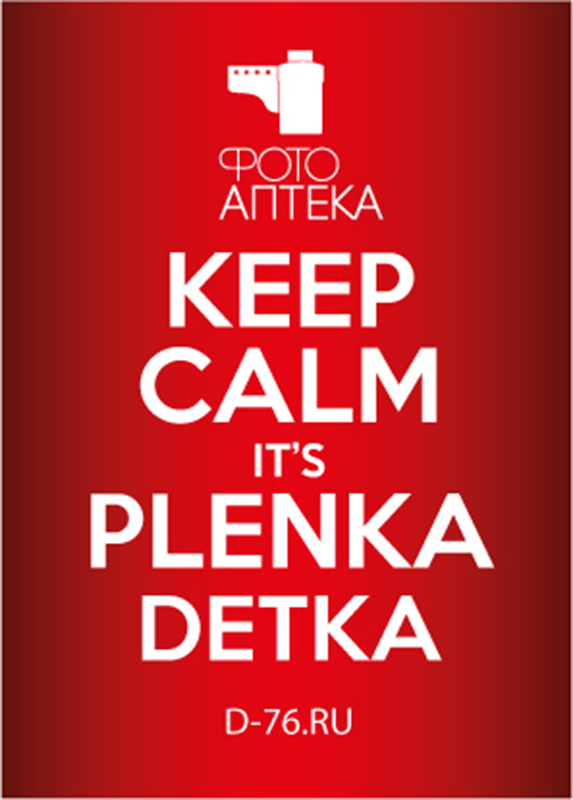 Наклейка Keep Calm It's Plenka, Detka