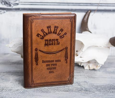 Ежедневник «Запись Дел» в обложке из натуральной кожи (А5)