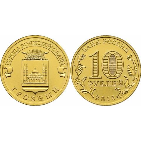 10 рублей Грозный (ГВС) 2015 г.