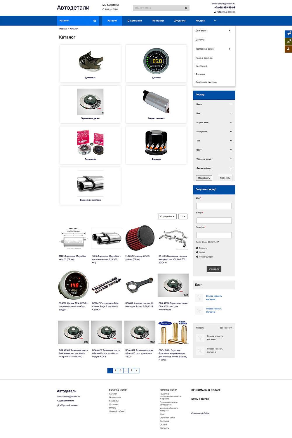 Шаблон интернет магазина - Автодетали