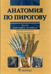 Анатомия по Пирогову. Атлас анатомии человека. Том 1. Верхняя конечность. Нижняя конечность