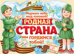 Плакат 9 Мая!