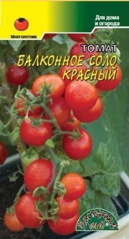 Семена Томат Балконный соло красный