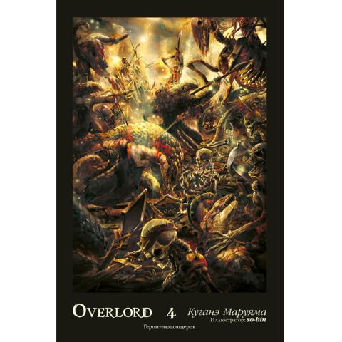 Overlord. Том 4. Ранобэ