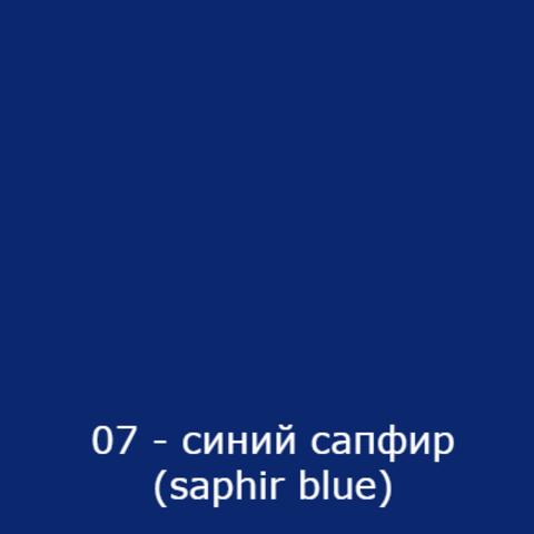 07 - синий сапфир (saphir blue)