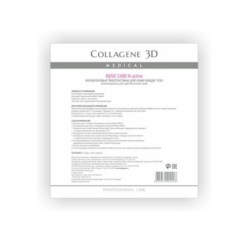 Medical Collagene 3D Биопластины для глаз N-актив Basic Care чистый коллаген №20
