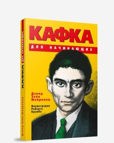 Фото Кафка для начинающих