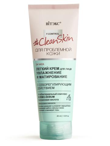 Витэкс #Clean Skin Легкий крем для лица «Увлажнение и матирование» с себорегулирующим действием 40мл