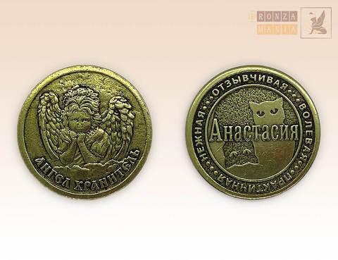 именная монета Анастасия