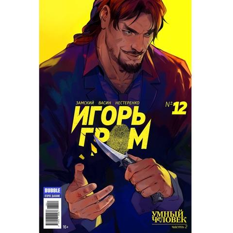 Игорь Гром. Выпуск 12