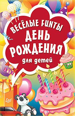 """Весёлые FUNты """"День рождения"""" для детей"""