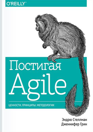 Kitab Постигая Agile. Ценности, принципы, методологии   Эндрю Стеллман и Дженнифер Грин