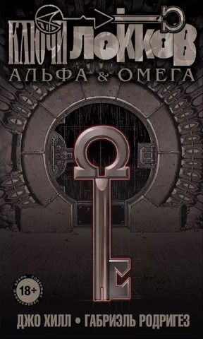 Ключи Локков. Книга 6. Альфа и Омега